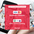ช่องทางชำระเงินผ่าน ShopSpot ShopSpot สามารถชำระเงินผ่านบัตรเครดิต หรือโอนเงินผ่านบัญชีธนาคารได้นะคะ