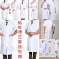 #เสื้อกาวน์ #สีขาว #ทรงโปร่ง #ไซ้l #grown white #เสื้อคลุมแพทย์ #Lookpeach