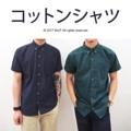 """*** ระบุสีได้ที่ Note to seller ค่ะ *** コットンシャツ  เสื้อเชิ้ตแขนสั้น ผ้าคอตต้อนฟอก สไตล์ญี่ปุ่น  ผ้านิ่มมาก ทรงสวย ใส่สบาย ได้ลุคนิปป้อนบอย   Size: S,M,L,XL   S ไหล่ 18"""" รอบอก 40"""" ยาว 27""""  M ไหล่ 19"""" รอบอก 42"""" ยาว 28""""  L ไหล่ 20"""" รอบอก 44"""" ยาว 29""""  XL ไหล่ 21"""" รอบอก 46"""" ยาว 30""""   #ทะเล #beach #chill #holiday #เสื้อเชิ้ตแขนสั้น #blue #สีน้ำเงิน #minimal #nippon 4:47 PM"""