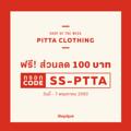 ฟรี ส่วนลด 100 บาท สำหรับช้อป ร้าน Pitta Clothing  แค่กรอกโค้ด SS-PTTA วันนี้ - 6 พค 60  ส่วนลดนี้ใช้ได้ เฉพาะร้าน Pitta Clothing เท่านั้น  *ทีมงานขอสงวนสิทธิ์ในการยกเลิกคำสั่งซื้อในกรณีที่พบว่ามีการนำ code ส่วนลด ไปใช้นอกเหนือจากข้อกำหนด