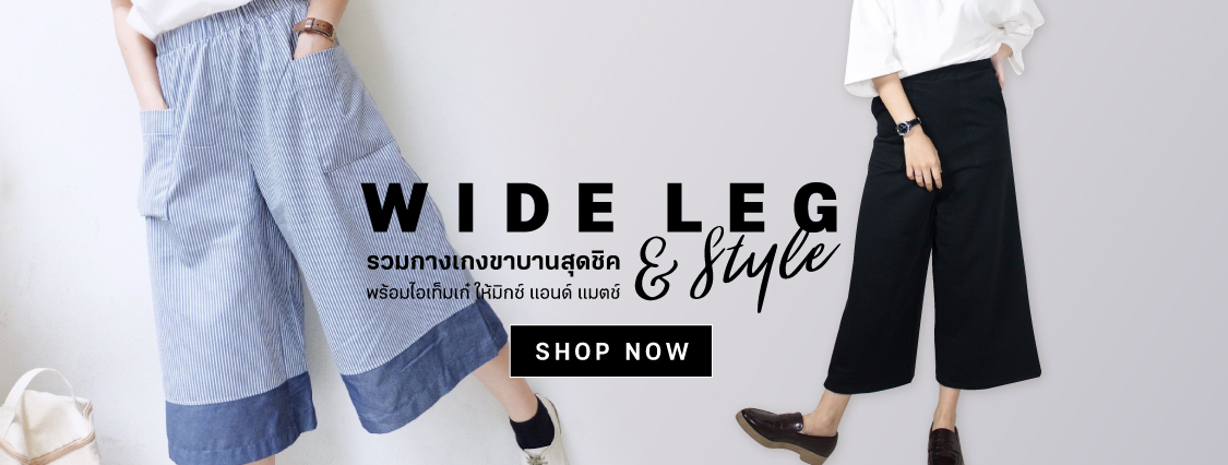 Wideleg And Style