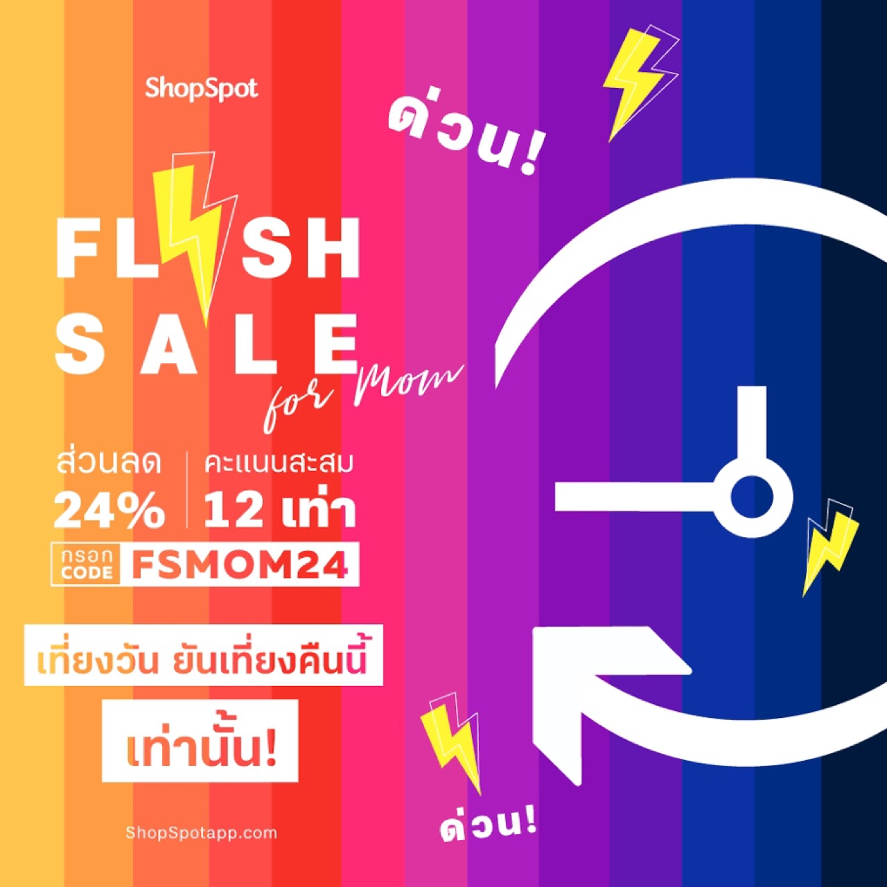 flashsaleformom,ช้อปเพื่อแม่,shopspot,ShopSpotOfficial