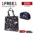 กระเป๋า Shopping Bag สุดคุ้ม  1 แถม 1  วัสดุเป็นคอตตอนเคลือบ PVC มี 4 ลายให้เลือก - Little Flowers - Garden Pattern - Orgament Blue - Title Blue  ซื้อใบใหญ่ แถม ใบเล็ก เข้าชุดกัน  ราคาใบใหญ่ปกติ 690 บาท ใบเล็ก 420 บาท  ระยะเวลาโปรโมชัน : 1-30 กันยายน 2560  หมายเหตุ : สีของสินค้าที่ปรากฎ อาจมีความแตกต่างกันขึ้นอยู่กับการตั้งค่าของหน้าจอ