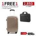 กระเป๋าเดินทาง รุ่นเบอร์ลิน 20 นิ้ว รหัสสินค้า : 8337ABS02GL1202550 รหัสสินค้า : 8337ABS02GY2202550 รหัสสินค้า : 8337ABS02GN1202550  - กระเป๋าเดินทางพลาสติก ABS แข็งแรง ทนทาน - ป้องกันการเปียกน้ำได้ดีเยี่ยม - ล้อเลื่อน 4 ล้อ นิ่ม เบา ลากง่าย - คันลากปรับได้ 2 ระดับ พร้อมหูหิ้ว สะดวกในการเคลื่อนย้ายหรือหิ้ว - มีหูหิ้วทั้งแบบตั้งและแบบนอน - ระบบล็อคแบบ TSA ป้องกันสิ่งของสูญหาย - พร้อมใบรับประกันสินค้า - ควรเก็บให้ห่างจากเปลวไฟ - มีให้เลือก 3 สี คือ สีน้ำตาล / สีเทาดำ / สีเขียว - ขนาดสินค้า 20 นิ้ว - จำนวน 1 ใบ/แพ็ค  **แถมฟรี! กระเป๋า Laptop รหัสสินค้า : 8288LT01  - กระเป๋าผ้าไนล่อน - ป้องกันการเปียกน้ำได้ดีเยี่ยม - มีช่องเก็บอุปกรณ์ เอกสาร และอุปกรณ์เครื่องเขียน - มีหูหิ้วและสายสะพาย สะดวกพกพา - สำหรับใส่ Laptop ขนาด 15 นิ้ว - ขนาด 39 x 29 x 6 ซม. - จำนวน 1 ใบ  ระยะเวลาโปรโมชั่น : 1- 30 กันยายน 2560 หมายเหตุ : สีของสินค้าที่ปรากฎ อาจมีความแตกต่างกันขึ้นอยู่กับการตั้งค่าของแต่ละหน้าจอ