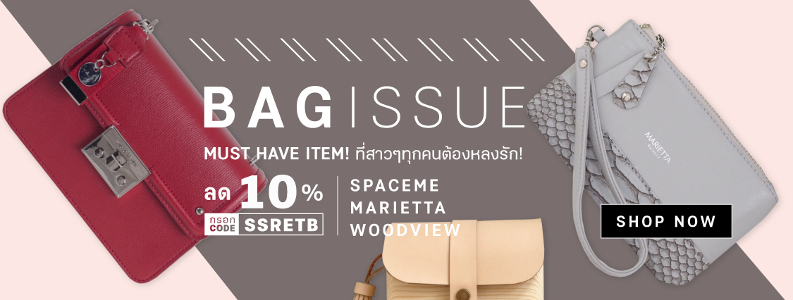 The Bag Issue