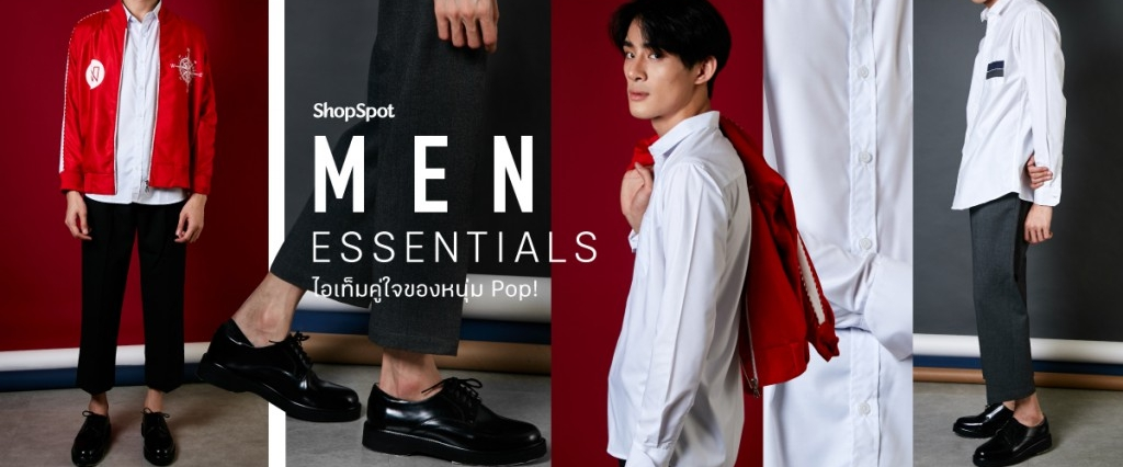 Men Essentials