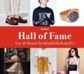 ShopSpot Hall of Fame รวม 30 Brand ดัง พร้อมโปรโมชั่นสุดปังส่งท้ายปีที่คุณห้ามพลาด ช้อปกันให้สนุก ได้ตั้งแต่วันนี้ - 27 ธ.ค นี้  Code ส่วนลดสำหรับร้าน  - Bokeh : กรอกโค้ด HFBOKEH  - Kirataya : กรอกโค้ด HFKRTY  - Troopers : กรอกโค้ด HFTRPRS  - Nilato Bag : กรอกโค้ด HFNILATO  - Marietta brand : กรอกโค้ด HFMRT  - Vavia design : กรอกโค้ด HFVAVIA  - Hello busstop : กรอกโค้ด HFBUSSTOP  - Mighty Stellar : กรอกโค้ด HFMTSTL  รับส่วนลด 15% แบบไม่มีขั้นต่ำ