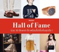 ShopSpot Hall of Fame รวม 30 Brand ดัง พร้อมโปรโมชั่นสุดปังส่งท้ายปีที่คุณห้ามพลาด ช้อปกันให้สนุก ได้ตั้งแต่วันนี้ - 27 ธ.ค นี้  Code ส่วนลดสำหรับร้าน  - NIX Studio : กรอกโค้ด HFNIX  - Paraface Watch : กรอกโค้ด HFPRF  - ME Design : กรอกโค้ด HFMEDS  - Paragraph Watches : กรอกโค้ด HFPRGH  รับส่วนลด 15% แบบไม่มีขั้นต่ำ