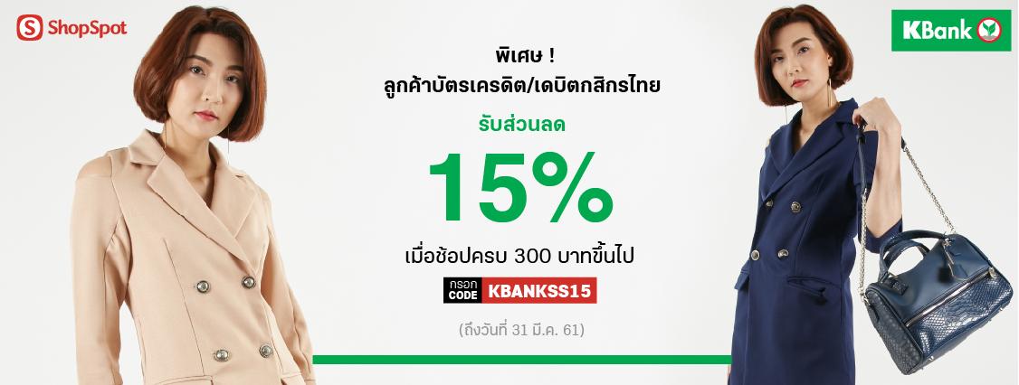 KBank Partner