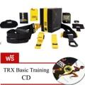 TRX Pro : P3 Suspension Training Kit Free DVD  TRX Pro3 เชือกออกกำลังกาย Fitness รุ่นใหม่สุดจาก USA (พร้อม TRX Basic Trainning CD)  เครื่องออกกำลังกาย TRX Training Suspension ออก กำลังกายด้วยแรงต้านของร่างกาย สามารถออกกำลังกายได้ทุกส่วน สามารถพกพาเครื่องออกกำลังกายไปได้ทุกที่ ไม่พลาดออกกำลังกาย เมื่อออกจากบ้าน อุปกรณ์มีความสะดวก และปลอดภัยสูง ทำความสะอาดง่าย ไม่เปลืองเนื้อที่ในการออกกำลังกายFitness  TRX P3 สามารถคล้องกับที่สูง,จุดยึดมีขนาดใหญ่หรือเล็ก, ยึดติดประตู, ยึดติดกำแพง สามารถใช้งานได้หลากหลาย  TRX P3 Pro สิ่งที่ได้รับในอุปกรณ์ชุดนี้ - The New TRX PRO Suspension Trainer (สายใช้ฝึก) - Trainer Basics Video (วีดีโอเริ่มต้น) - Personalized access to My Locker - TRX Door Anchor (อุปกรณ์ยึดติดกับประตู) - TRX Xtender (ล็อคสายปรับขนาด) - TRX Suspension Anchor (สายห้อย) - TRX Mesh Carry Bag (ซองพกพา) - Get Started Guide (คู่มือเบื่องต้น) - Door Placard (เพลทยึดประตู) - TRX Wrench (2.5mm) (ประแจ 2.5มมใช้ล็อคป้องกันหาย) - TRX PRO Wristband (สายรัดข้อมือวิชแบนด์)  Size (cm)12 x 19 x 20 Weight (kg)1.6  #อุปกรณ์ออกกำลังกาย #ออกกำลังกาย