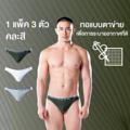 #สินค้าชายดีอันดับ 1 Ribbed Grande Set กางเกงในระบายอากาศ สำหรับผู้ชายที่กำลังประสบปัญหากางเกงในอับชื้น ไม่สบายตัว ระบายอากาศไม่ดี  ทาง Alex ผู้ผลิตชั้นในชายมายาวนานกว่า 30 ปี ได้นำเทคโนโลยีการทอแบบพิเศษที่เรียกว่า Lady Nine หรือ การทอแบบตาข่าย เพิ่มความสามารถในการระบายอากาศได้ดี ทำให้  ไม่อับชื้นในขณะมีเหงื่อออกระหว่างวัน กางเกงใน Ribed Grande - ใส่แล้วกระชับ - ใส่แล้วไม่อับชื้น จากเหงื่อ - ระบายอากาศได้ดี - 1 แพ็คมี 3 ตัว