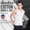เสื้อกล้ามชาย Cotton Cool Vest สีขาว  เสื้อกล้าม Cotton Cool Vest เย็บจาก Combed Cotton Grade A 100% นำเข้าจากอเมริกา นุ่ม ลื่น ใส่สบาย ตัวเสื้อมีความยืดหยุ่น ทำให้เวลาใส่ แล้วเคลื่อนไหวได้อย่างมีอิสระ  เนื่องด้วยเป็น Cotton Grade A 100% จาก USA ทำให้เสื้อกล้ามซึมซับเหงื่อได้ดี และ ระบายเหงื่อได้ดี  เนื้อผ้ามีความยืดหยุ่น ขยายตามรูปทรงผู้ใส่ ไม่อึดอัด ไม่รัด เหมาะกับการใส่เป็นเสื้อทับเพื่อดูดซับเหงื่อ หรือใส่ในวันสบายๆ  เสื้อกล้ามชาย Cotton Cool Vest สีขาว - Combed Cotton แท้ นุ่มสบาย นำเข้าจาก USA - เส้นด้ายเนียนนุ่ม ไม่เป็นขุย - เนื้อผ้ามีความยืดหยุ่น เหมาะกับกิจกรรมระหว่างวัน