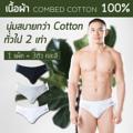 Innergear กางเกงใน Combed Cotton แท้จากอเมริกา ผ้านุ่ม ไม่ระคายเคือง กระชับ ออกแบบให้รองรับสรีระชายไทย คุณสมบัติพิเศษ - ผ้านำเข้าจากอเมริกา เกรดดีกว่า Cotton ทั่วไปในท้องตลาด - กระชับรับสรีระชายไทย - เนื้อผ้านุ่มจนสัมผัสได้
