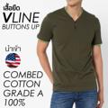ทำจาก Combed Cotton Grade A 100% นำเข้าจากอเมริกา นุ่ม ลื่น ใส่สบาย ระบายเหงื่อได้ดี   เสื้อขยายตามรูปทรงผู้ใส่ ไม่อึดอัด ไม่รัด มีสไตล์ สวมใส่ได้ในทุกๆกิจกรรมของคุณ